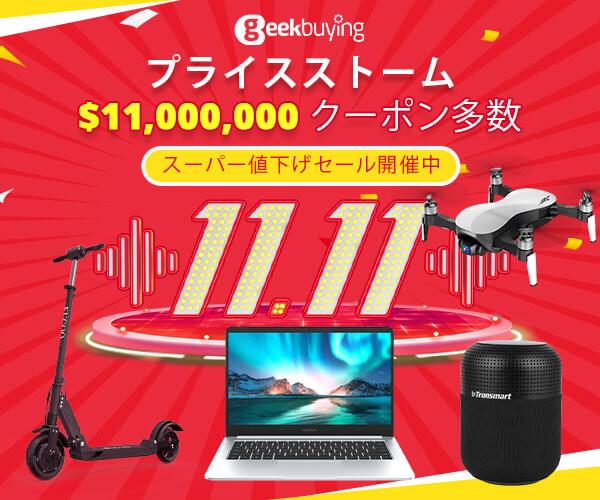 総合通販サイト【GeekBuying】PRE BLACK FRIDAYのバナーデザイン