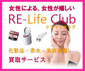 女性による、女性が嬉しい「化粧品・香水・美容家電」買取サービス「リライフク ラブ」のバナーデザイン