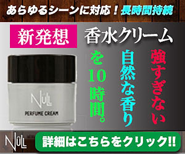 デキる男の自然な香りの香水クリーム【メンズ専用 NULLパヒュームクリーム】のバナーデザイン
