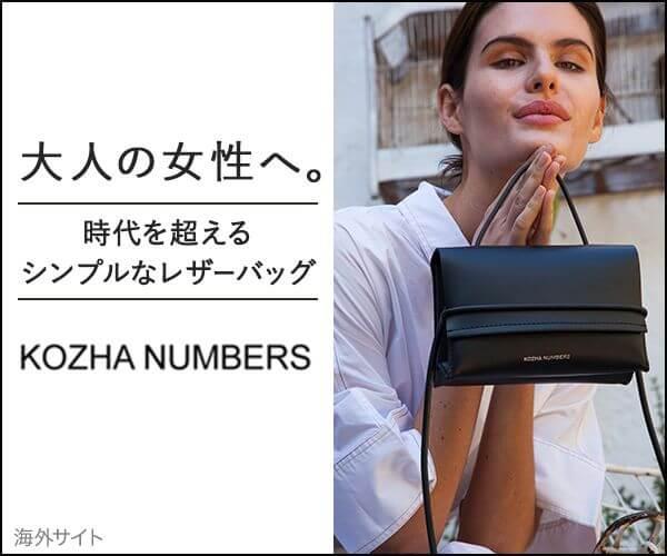 アメリカ発!大人の女性のためのハンドメイドラグジュアリーレザーバッグ – Kozha Numbersのバナーデザイン