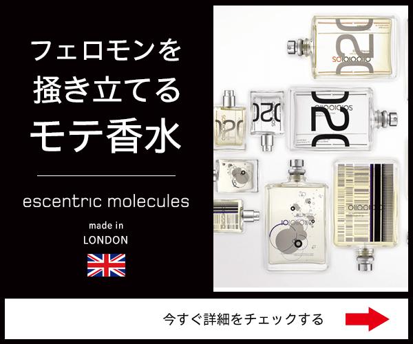 フェロモンを掻き立てるモテ香水のバナーデザイン