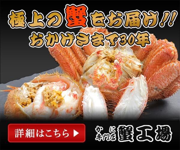 毛ガニ/ズワイガニ通販サイト蟹通販の【蟹工場】のバナーデザイン