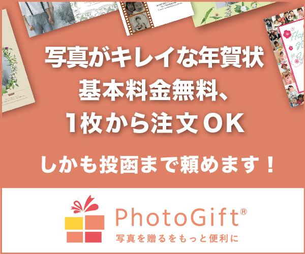 基本料金無料で1枚から作れる年賀状 PhotoGift(フォトギフト)のバナーデザイン