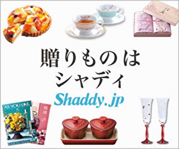 【シャディ公式】内祝や、お返しも!ギフト専門店【シャディギフトモール】のバナーデザイン