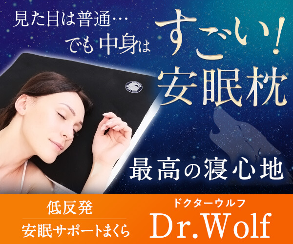 見た目は普通 でも、中身はすごい! 低反発安眠サポートまくら【Dr.Wolf】のバナーデザイン