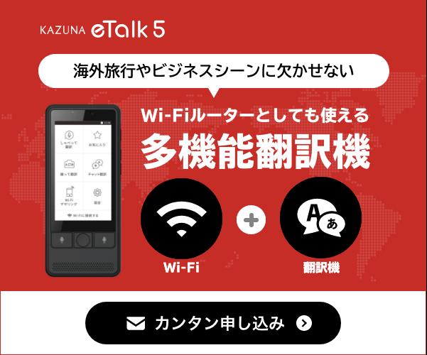 Wi-fi内蔵翻訳機【KAZUNA eTalk5】のバナーデザイン