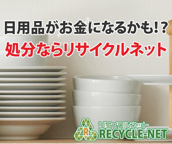 【全国対応。宅配買取】日用品買取【JUSTY リサイクルネット】のバナーデザイン