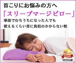 首に負担のかからない枕【スリープマージピロー】首のこり、肩こりの方へのバナーデザイン