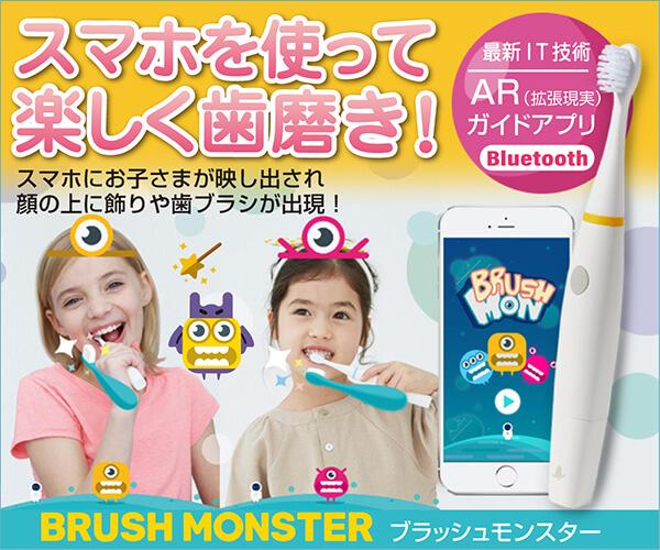 スマホを使って、ゲーム感覚で楽しく歯磨き!「ブラッシュモンスター」のバナーデザイン