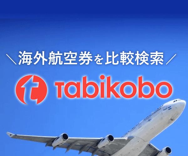 海外航空券を検索&予約【旅工房】のバナーデザイン