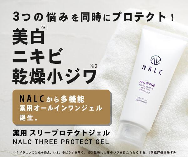 3大悩み(美白・ニキビ・乾燥小ジワ)に!【NALC 薬用スリープロテクトジェル】のバナーデザイン
