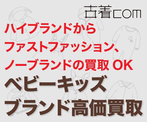 【全国対応】宅配買取 キッズ子供服買取専門 古着comのバナーデザイン