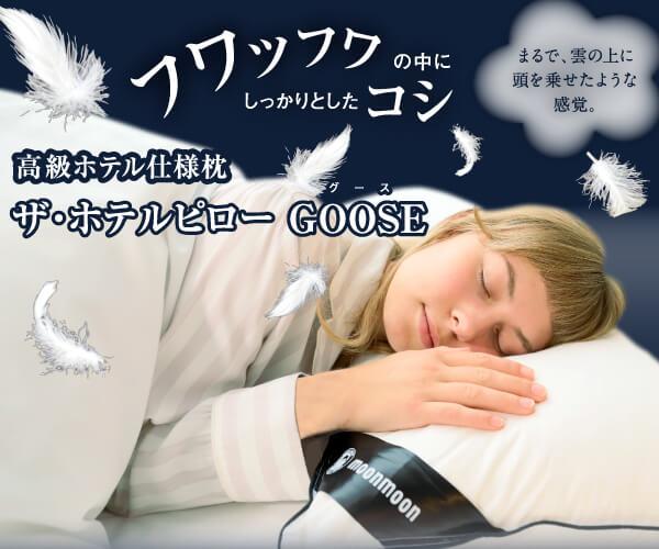 高級ホテル仕様枕 ザ・ホテルピロー GOOSE【goose】のバナーデザイン