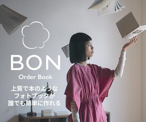 MUJIBOOKS(無印良品)推奨のおしゃれなフォトブック『BON』のバナーデザイン