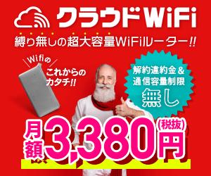 【対応エリア=世界】無制限クラウドWi-Fiのレンタルが月額3,380円・縛りなしのバナーデザイン