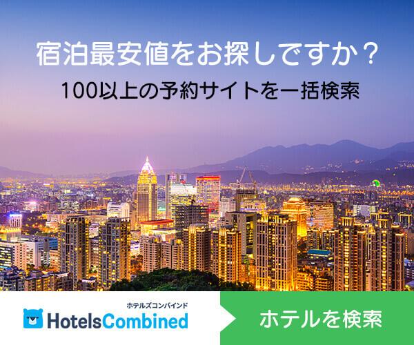 ホテル料金比較サイト「ホテルズコンバインド」のバナーデザイン