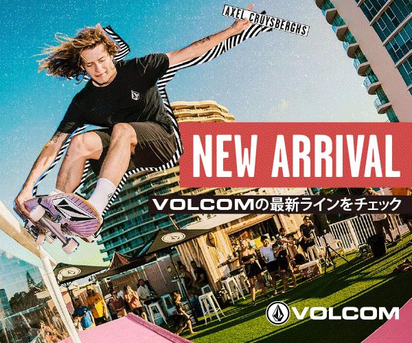 【VOLCOM】米国カリフォルニア発信のライフスタイルアパレルブランドのバナーデザイン
