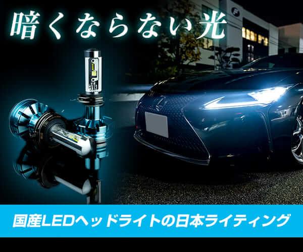 [国産] LEDヘッドライト販売【車好きのエンジニア集団 日本ライティング】のバナーデザイン