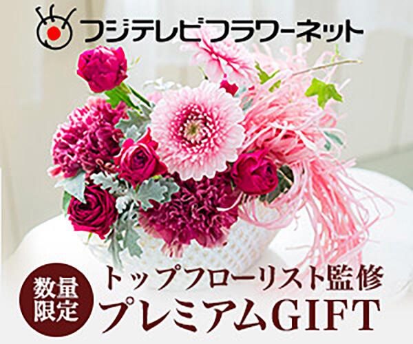お花のプレゼントなら【フジテレビフラワーネット】プレミアムGIFTのバナーデザイン