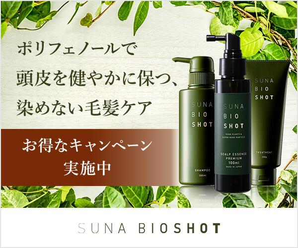 植物とナノ技術のスカルプケア【SUNABIOSHOT】のバナーデザイン