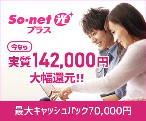 光回線は限定キャンペーン満載のネットモバイルで!【So-net光正規代理店】のバナーデザイン