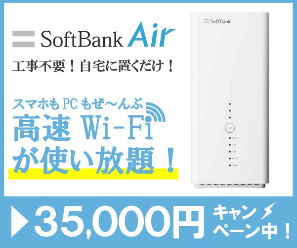 【ソフトバンクエアー】のバナーデザイン