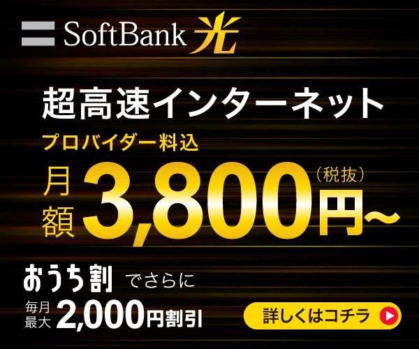 【SoftBank光】のバナーデザイン