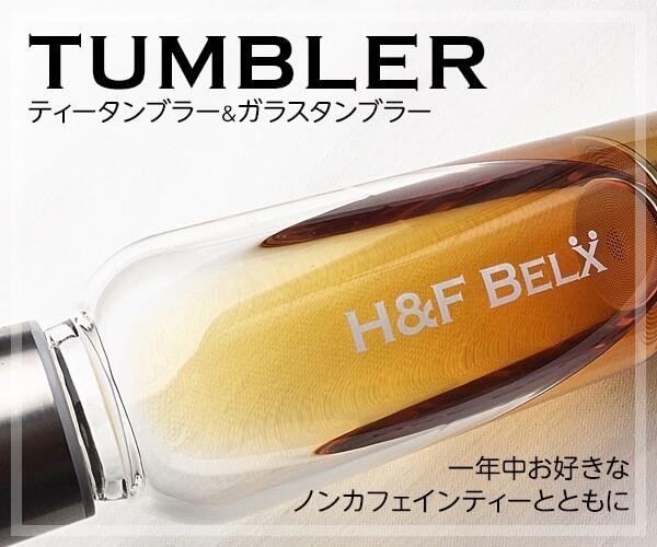 ルイボスティー&ノンカフェイン専門店【H&F BELX】 TUMBLERのバナーデザイン