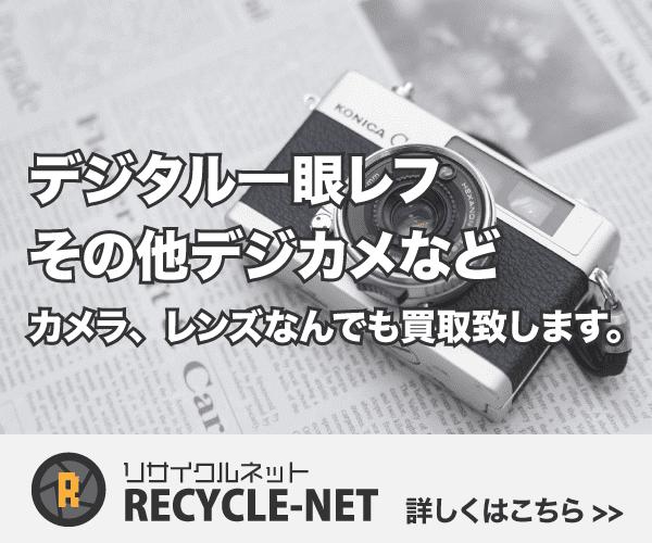【全国対応。宅配買取】カメラ買取【JUSTY リサイクルネット】のバナーデザイン