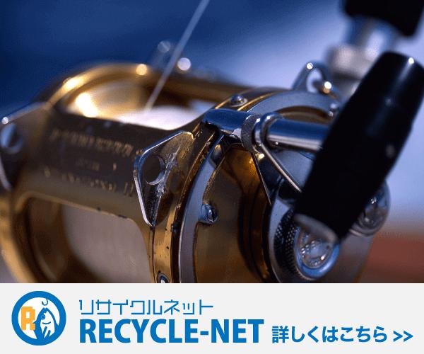 【全国対応。宅配買取】釣り具買取【JUSTY リサイクルネット】のバナーデザイン