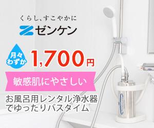 高性能浄水器をお手軽に。お風呂用レンタル浄水器【アクアセンチュリーレインボー】のバナーデザイン