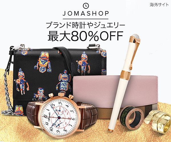 有名ブランド多数!時計、ジュエリーの総合ショップ【JOMASHOP.COM】のバナーデザイン