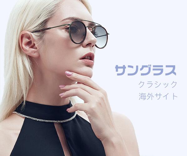 アメリカで大人気のサングラスブランド【Colossein Sunglasses】のバナーデザイン