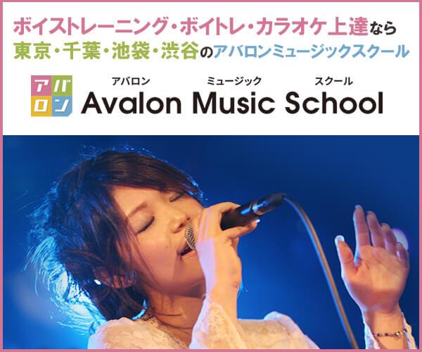 「音楽プロデューサー」が設立【アバロンミュージックスクール】のバナーデザイン