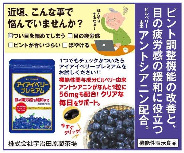 機能性表示食品 アイケア食品「アイアイベリープレミアム」のバナーデザイン