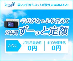 GMOインターネット株式会社【Smafi WiMAX】のバナーデザイン