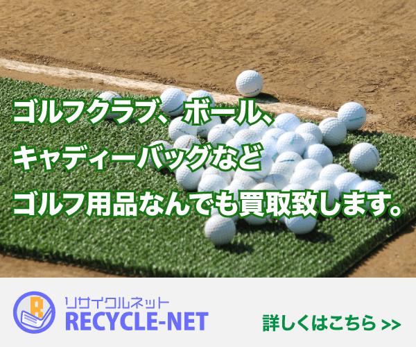 【全国対応。宅配買取】ゴルフ用品買取【JUSTY リサイクルネット】のバナーデザイン