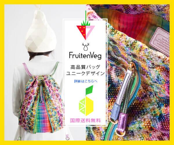 NY発、ユニークでスタイリッシュなハンドバッグ【FruitenVeg】のバナーデザイン