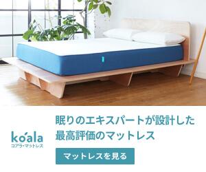 【コアラ・マットレス】賞受賞の「次世代マットレス」のバナーデザイン