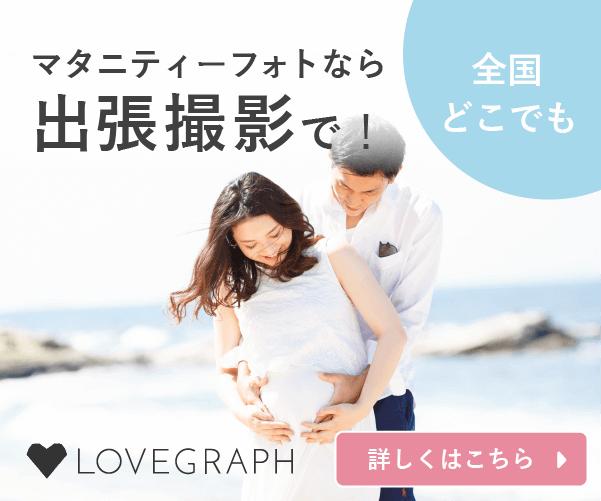 出張撮影サービスのLovegraph[ラブグラフ]マタニティフォトのバナーデザイン