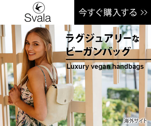 ヴォーグ誌掲載★ロサンゼルス発、PETA認定ビーガンバッグ【Svala】のバナーデザイン
