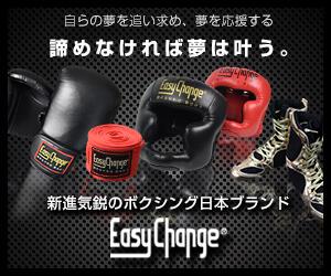 日本発のスポーツブランド ボクシング・フィットネス・ダイエット器具ショップ【EasyChange】のバナーデザイン