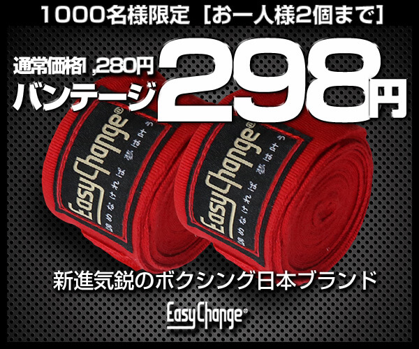 ボクシング・フィットネス・ダイエット器具ショップ【EasyChange】 バンテージのバナーデザイン