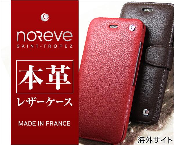フランスの革職人が手がけるラグジュアリー本革レザーケースNOREVE【ノレヴ】のバナーデザイン