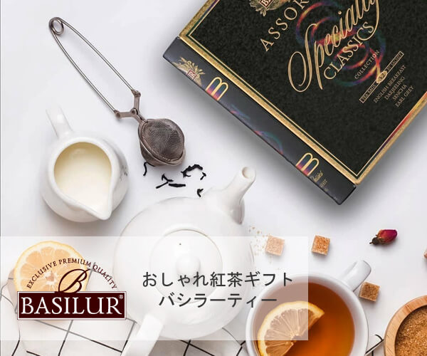 【本格紅茶】女性人気抜群のギフト向きお洒落缶パッケージ【バシラーティージャパン】のバナーデザイン