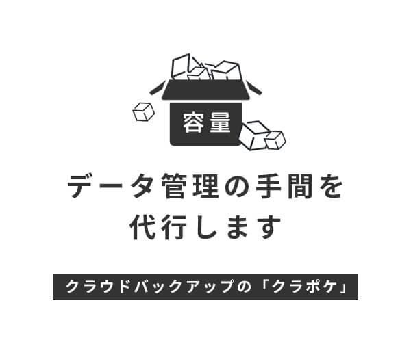 スマホのデータかんたんクラウドバックアップサービス【クラポケ】白黒のバナーデザイン