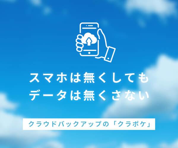 スマホのデータかんたんクラウドバックアップサービス【クラポケ】青のバナーデザイン