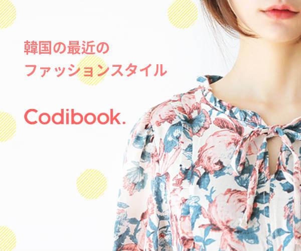 新作・人気の韓国ファッションのまとめ買いは【Codibook】のバナーデザイン