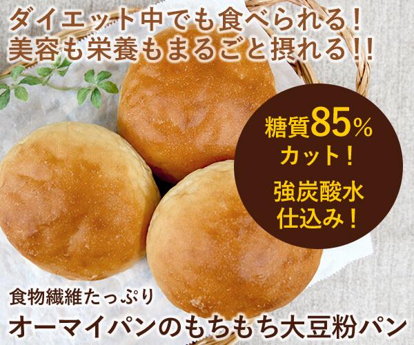 老舗オーマイパンが作る【低糖質ふすま粉パン】のバナーデザイン