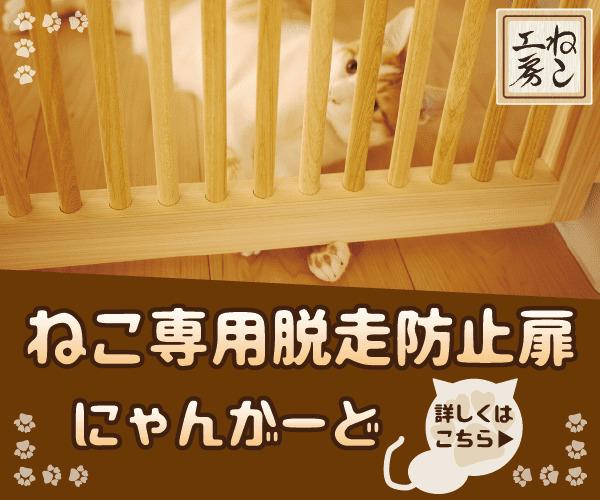 ねこ専用脱走防止扉「にゃんがーど」木製の突っ張りタイプ【ねこ工房】のバナーデザイン